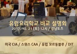 CAA 비교 설명회 공지 (10/21)
