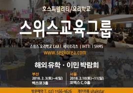 스위스교육그룹 해외유학이민박람회 참가 2/10~11